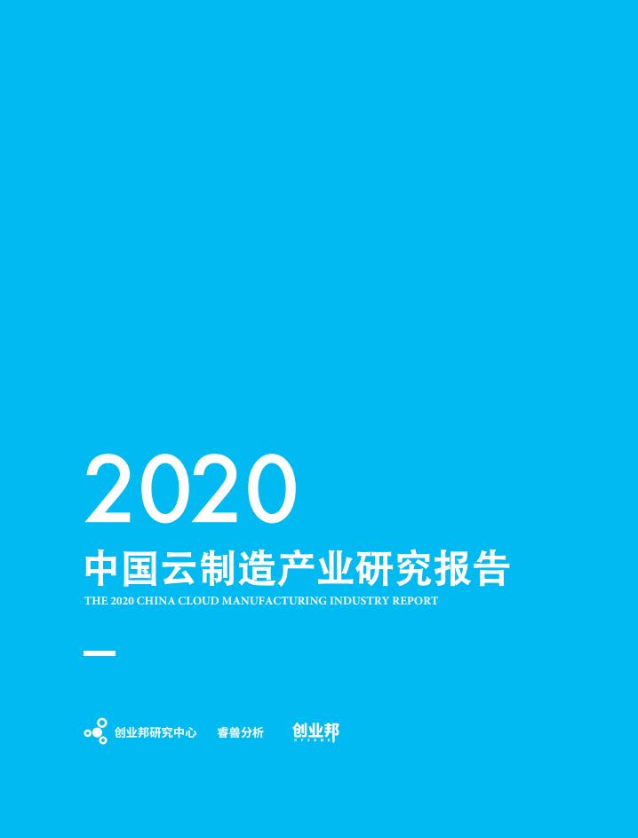 创业邦:2020中国云制造产业研究报告(附下载)