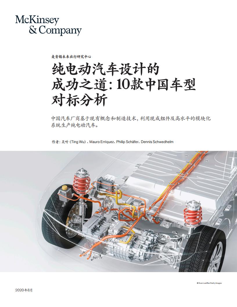纯电动汽车设计的成功之道:10款中国车型对标分析(附下载)