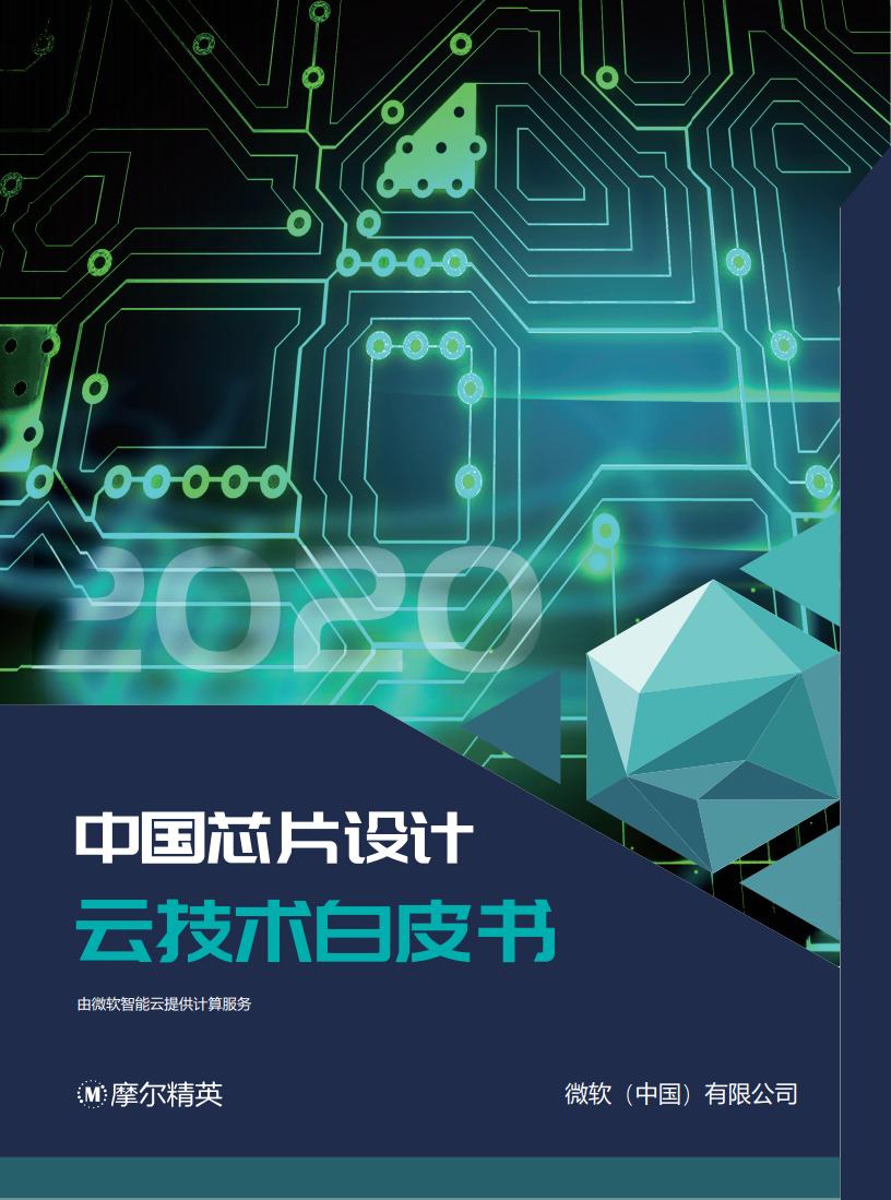 摩尔精英&微软:中国芯片设计云技术白皮书2.0(附下载)