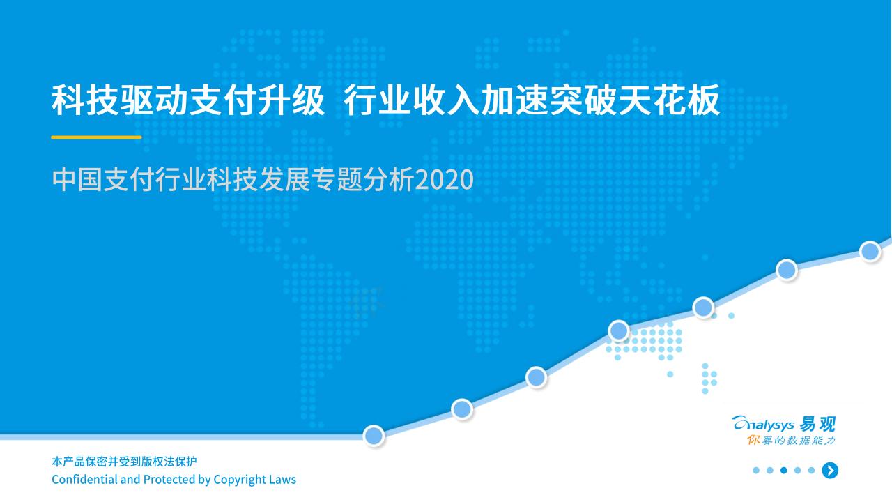 易观:2020中国支付科技专题分析(附下载)