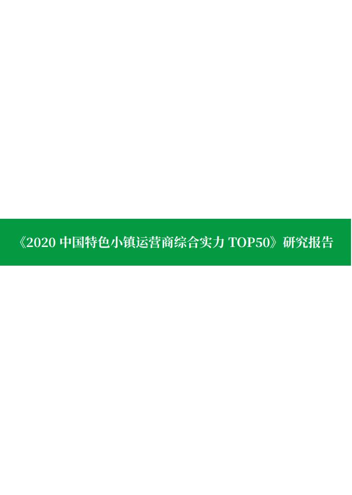 亿翰:2020中国特色小镇运营商综合实力TOP50(附下载)