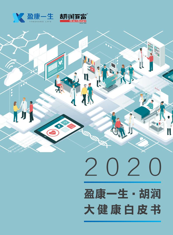 胡润:2020盈康一生·胡润大健康白皮书(附下载)