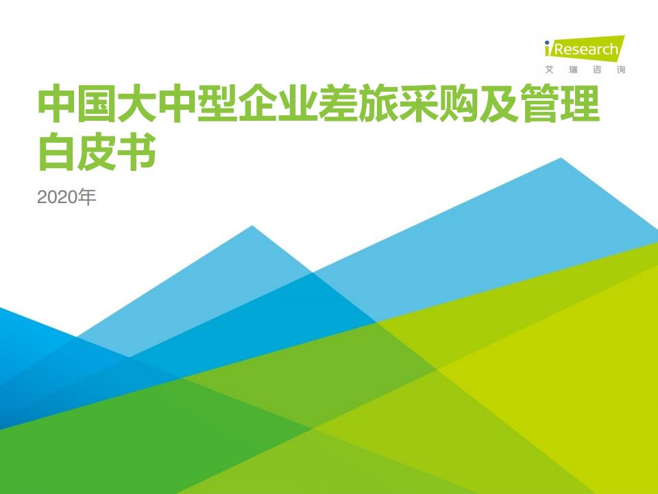 艾瑞咨询:2020年中国大中型企业差旅采购及管理白皮书(附下载)