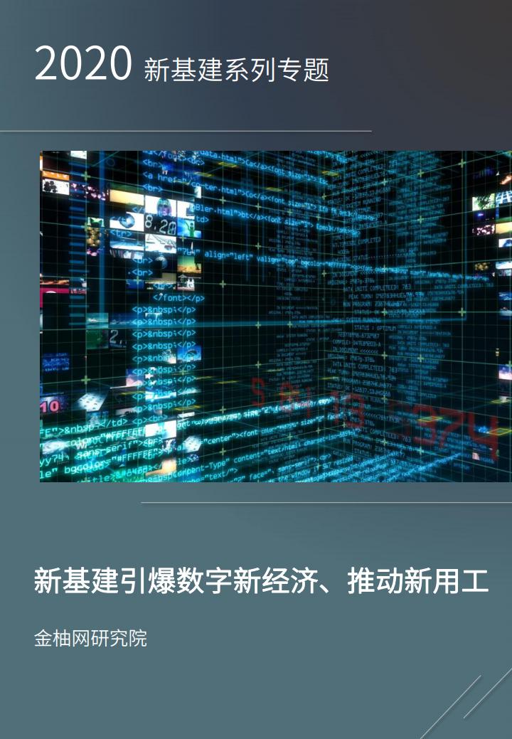 金柚网:2020新基建引爆数字新经济、推动新用工(附下载)
