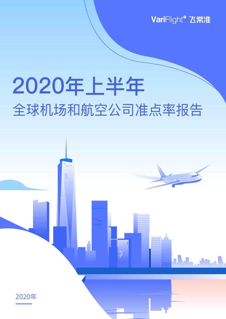 飞常准大数据:2020年上半年全球机场和航空公司准点率报告(附下载)