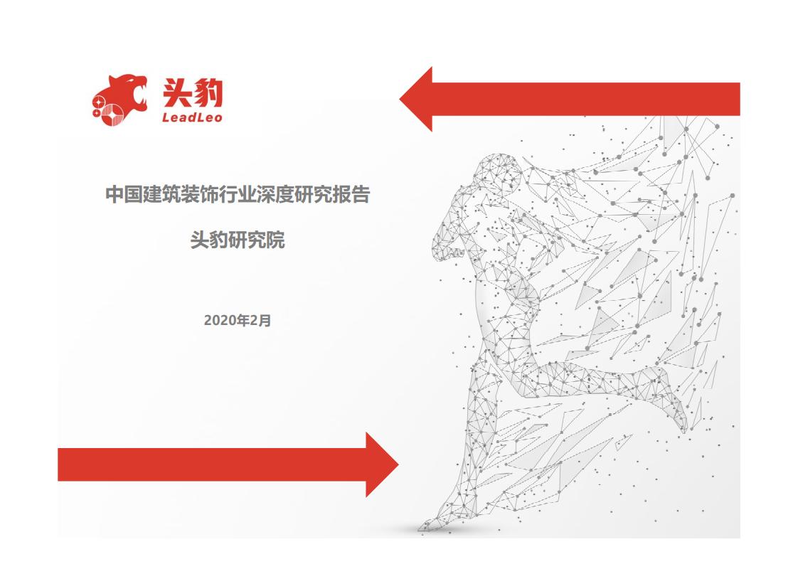 头豹研究院:中国建筑装饰行业深度研究报告(附下载)