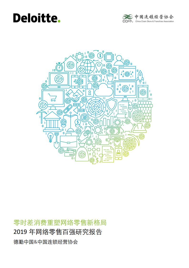 德勤中国&中国连锁经营协会:2019年网络零售百强研究报告