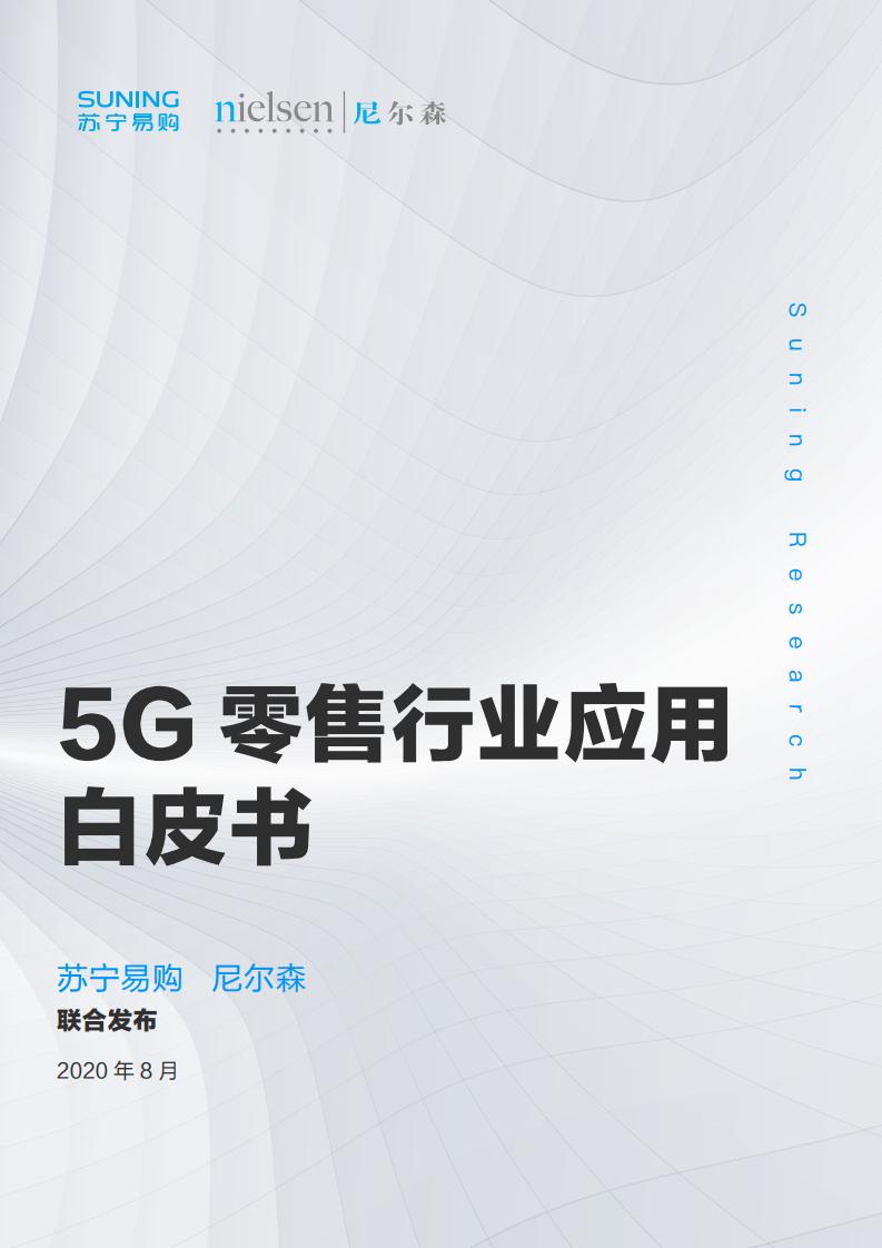 苏宁易购&尼尔森:5G零售行业应用白皮书