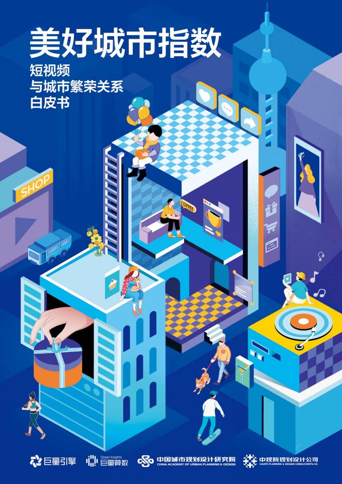 2020美好城市指数:短视频与城市繁荣关系白皮书(附下载)