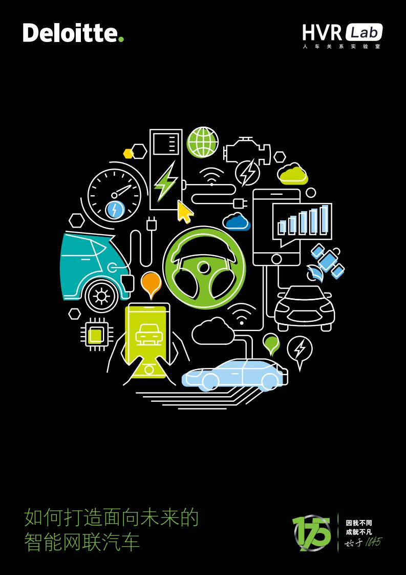 德勤咨询:如何打造面向未来的智能网联汽车