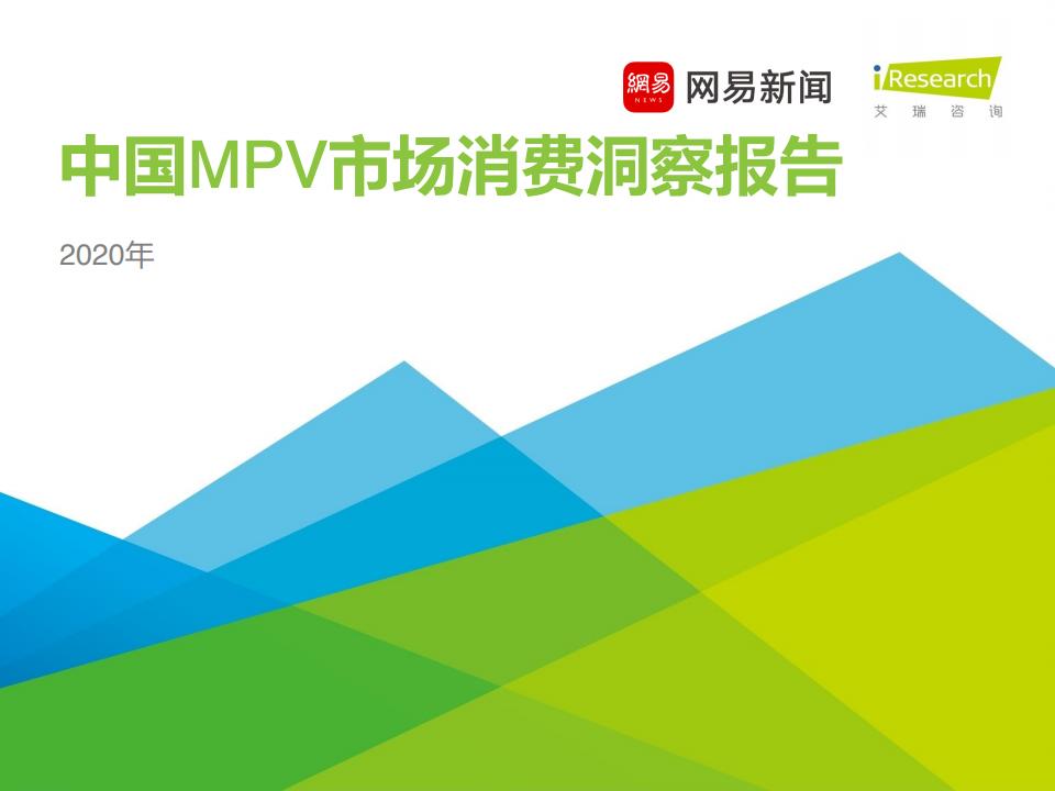 艾瑞咨询:2020年中国MPV市场消费洞察报告(附下载)