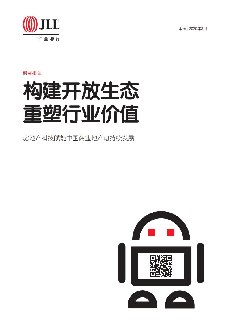 中国房地产科技研究报告:科技赋能商业地产(附下载)