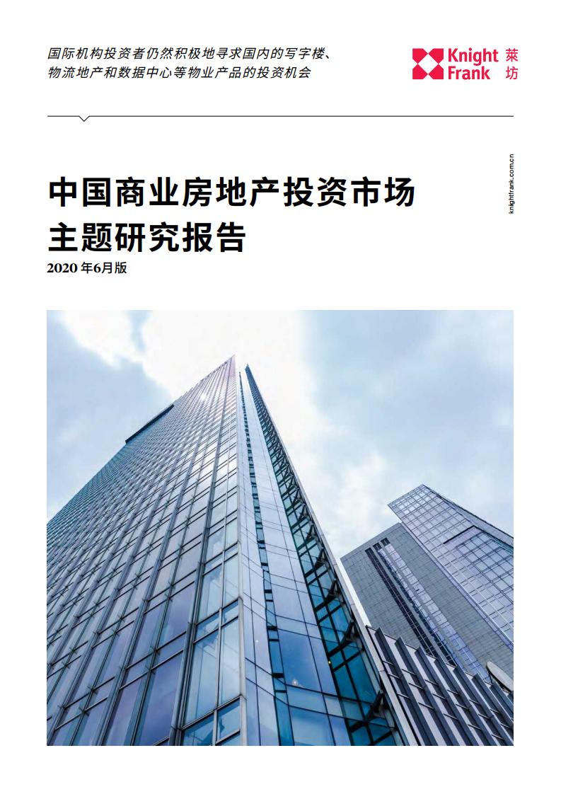 莱坊:2020年中国商业房地产投资市场主题研究报告(附下载)