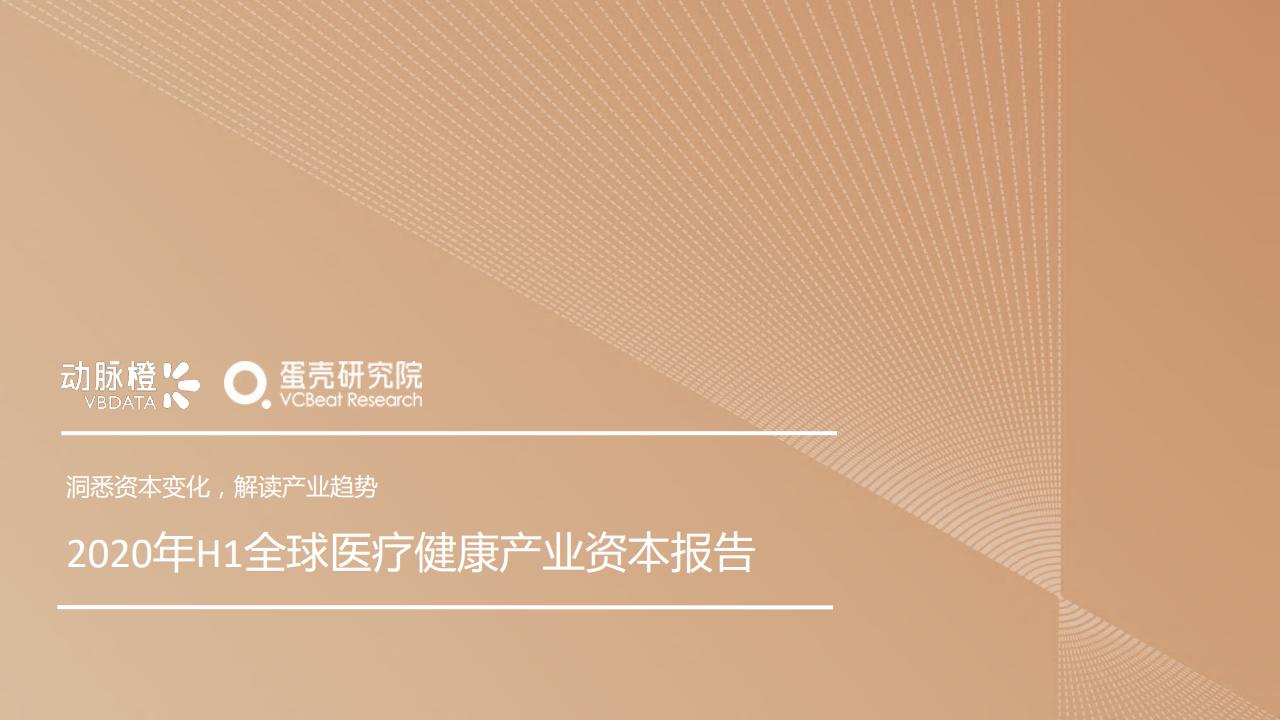 动脉橙:2020上半年全球医疗健康产业资本报告(附下载)