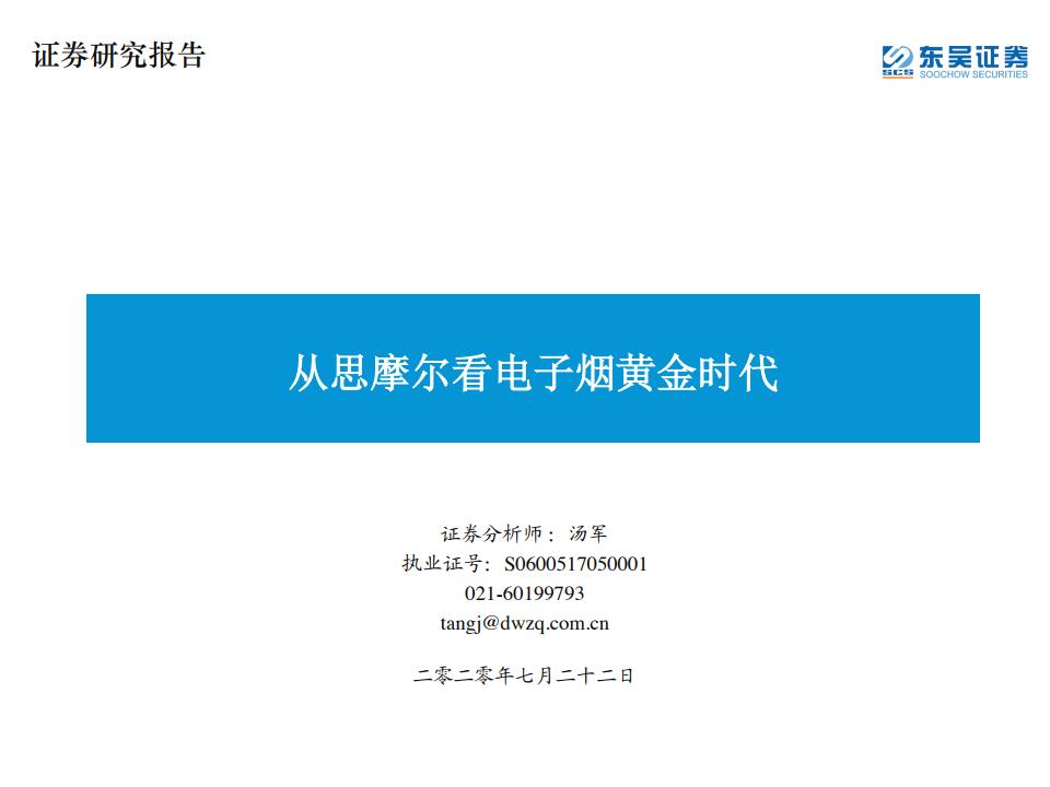 东吴证券:从思摩尔看电子烟黄金时代(附下载)