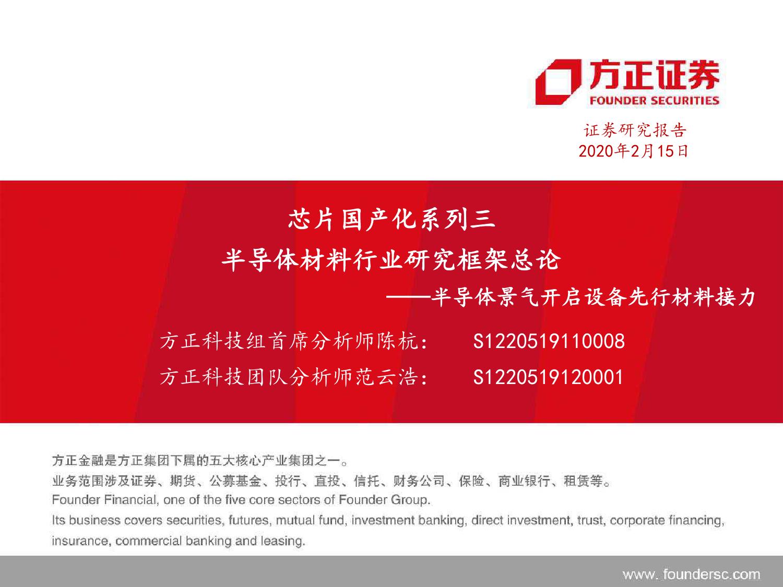 方正证券:半导体材料行业研究框架总论(附下载)