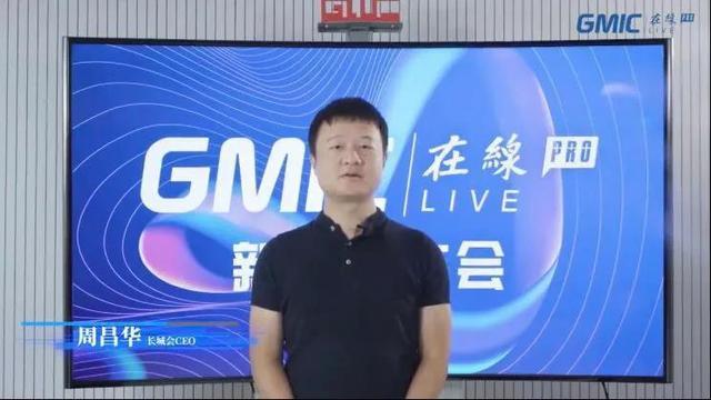 GMIC 在线 Pro 9 月召开 解读超