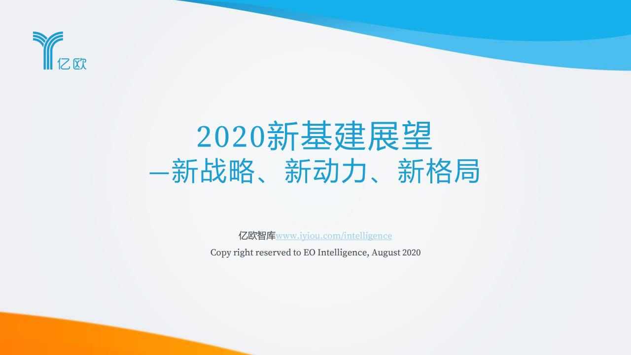 2020新基建展望:新战略、新动力、新格局(附下载)