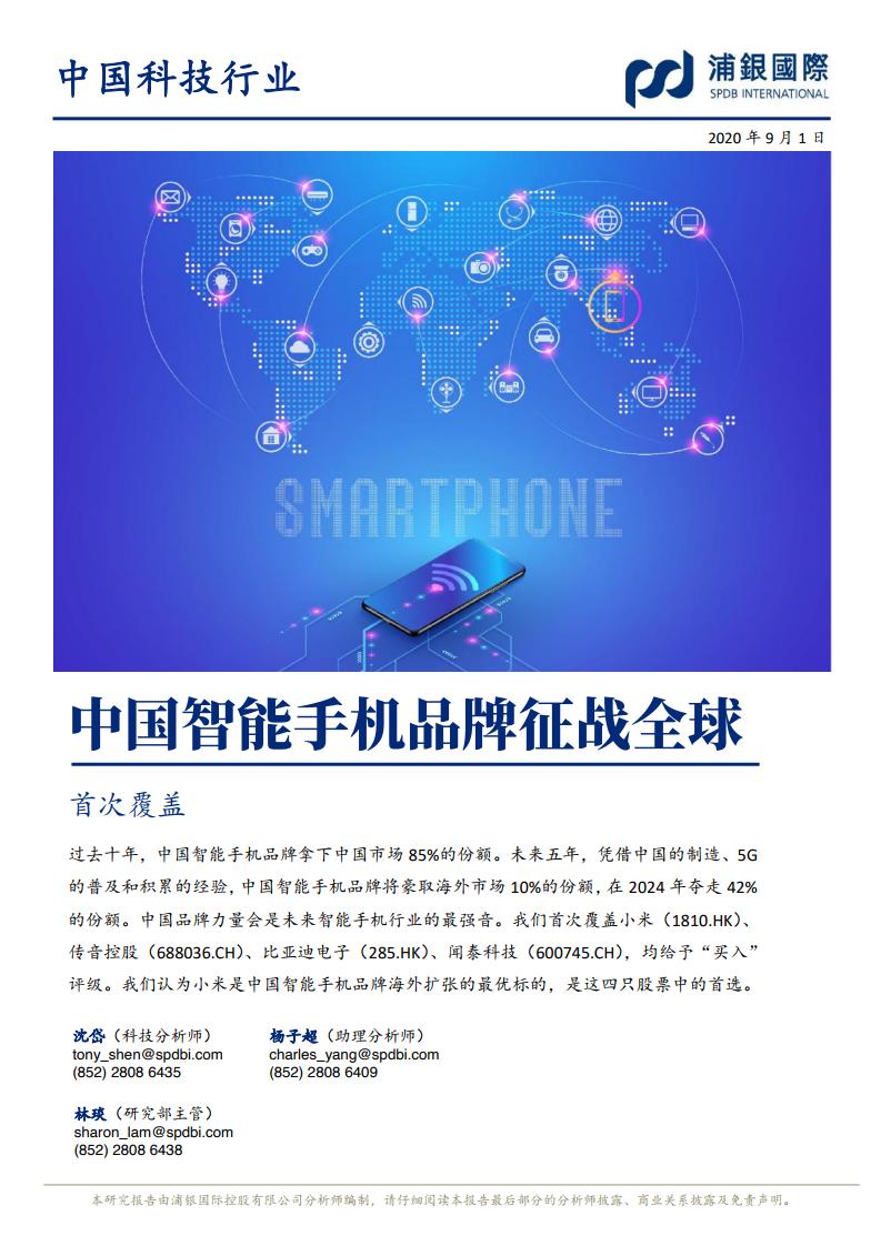浦银国际:中国智能手机品牌征战全球(附下载)