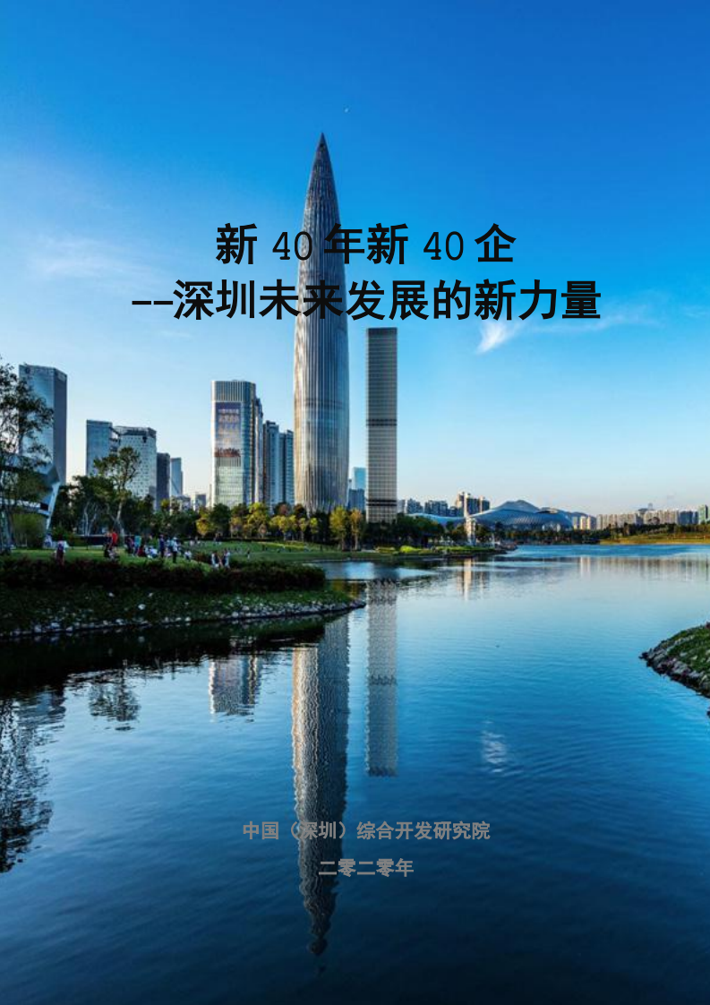 新40年新40企:深圳未来发展的新力量(附下载)