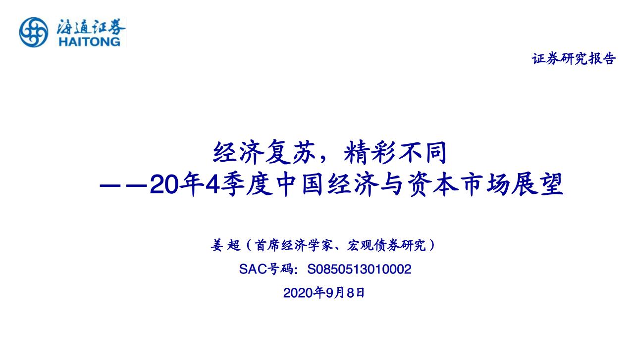 海通证券:2020年第四季度中国经济与资本市场展望(附下载)