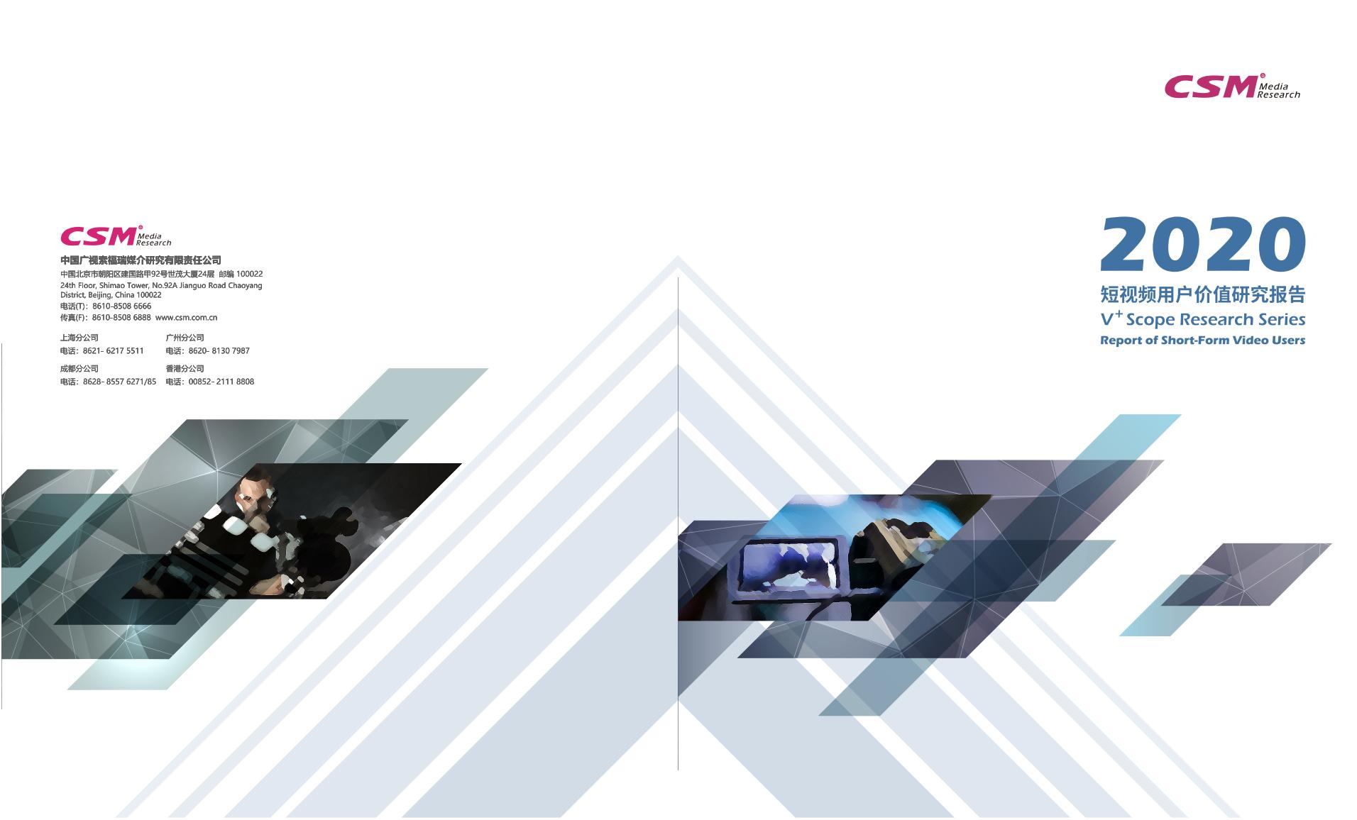 CSM:2020年短视频用户价值研究报告(附下载)