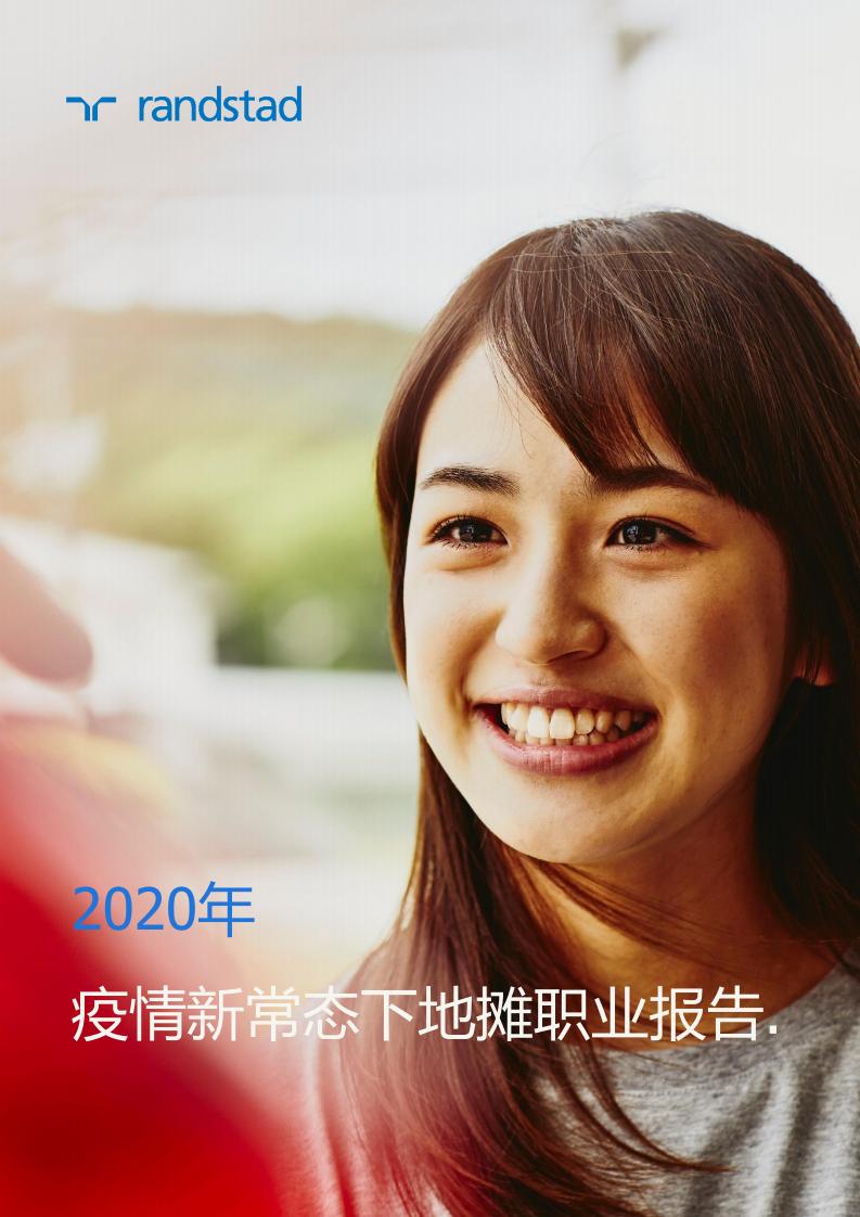 任仕达:2020年疫情新常态下地摊职业报告(附下载)