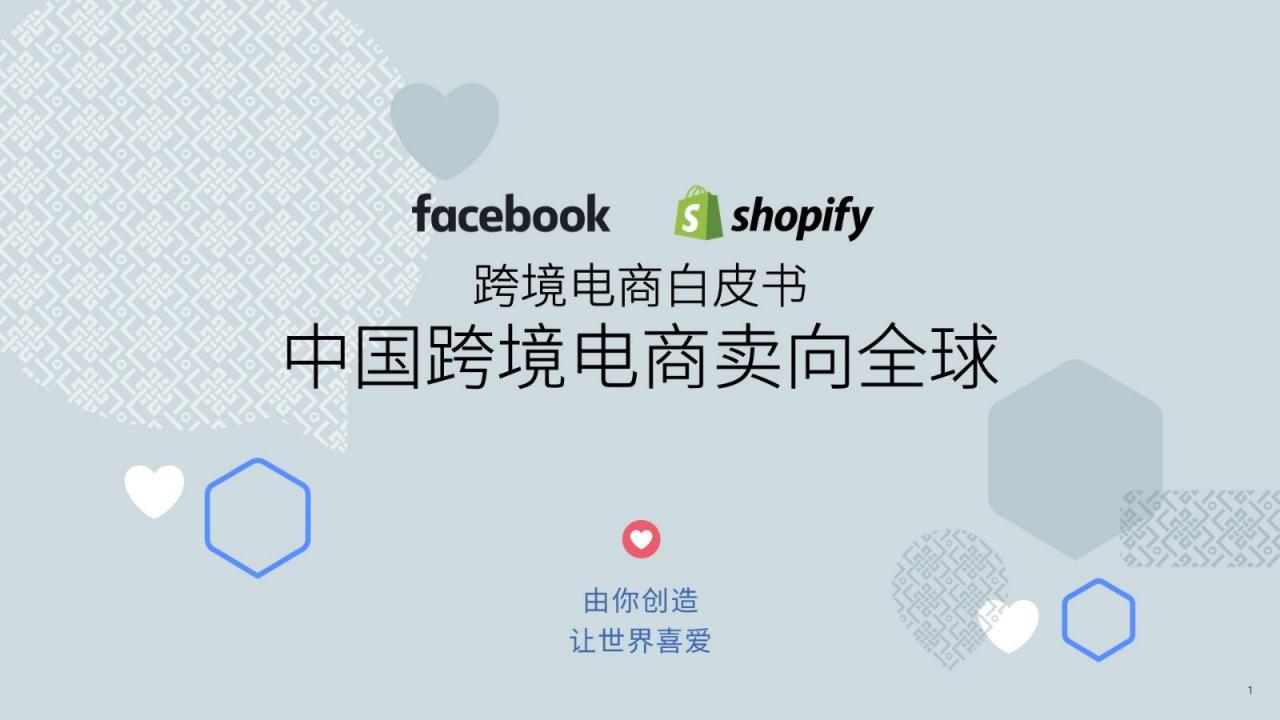 跨境电商⽩⽪书:中国跨境电商卖向全球