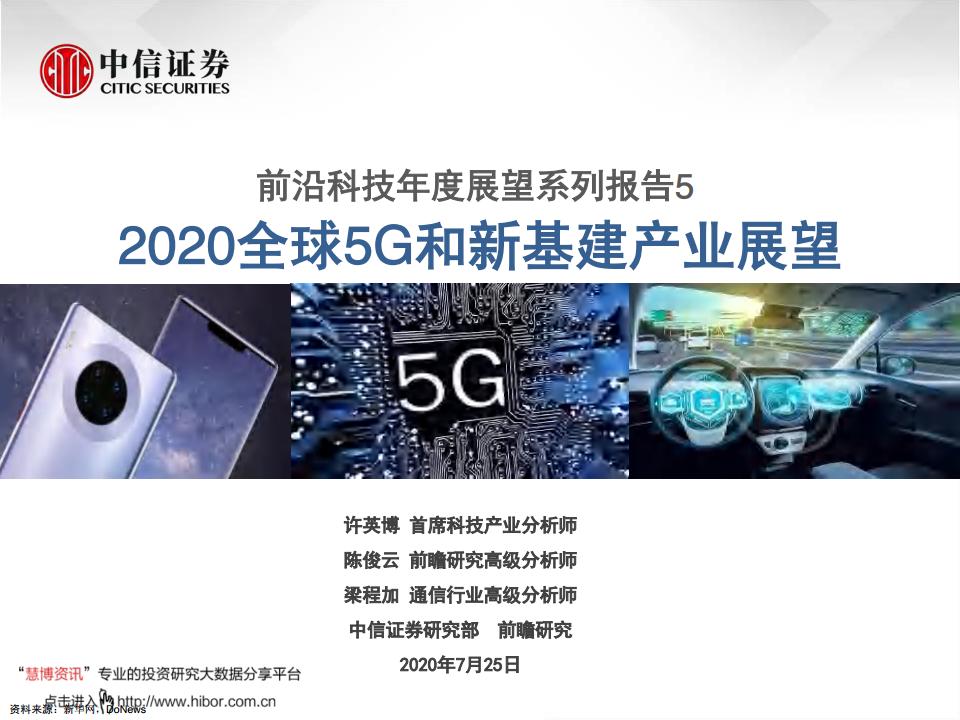 中信证券:2020全球5G和新基建产业展望(附下载)