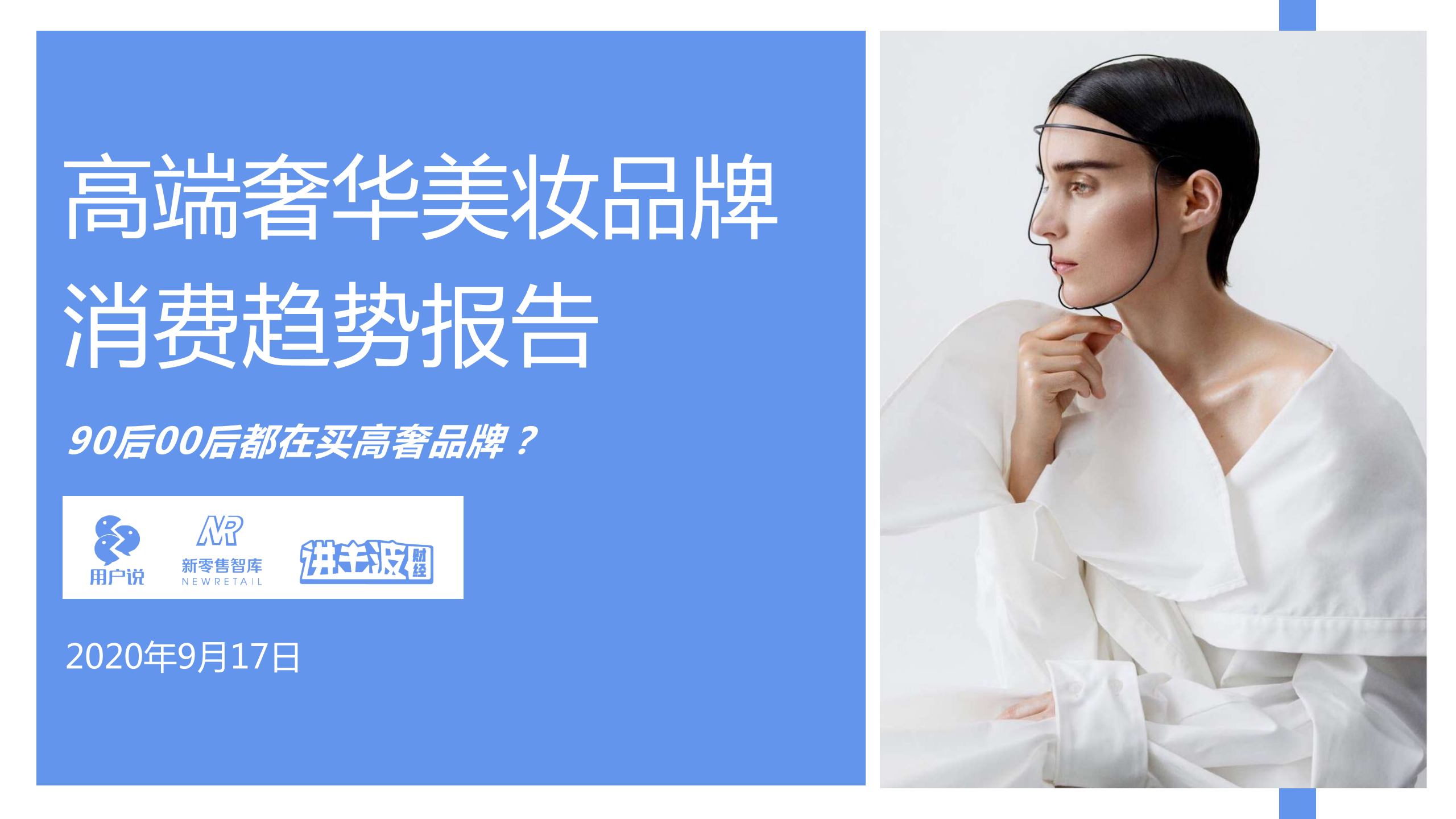 用户说:2020高端奢华美妆品牌消费趋势报告