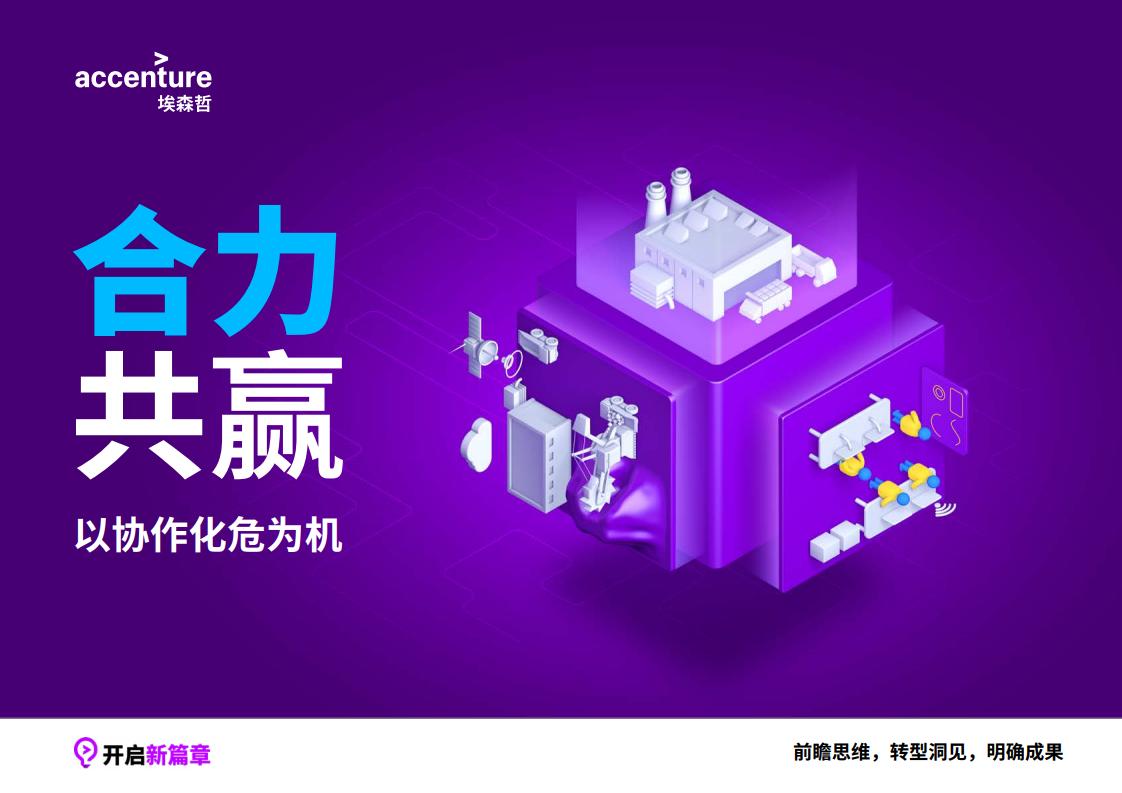 合力共赢报告:超九成受访中国工业企业表示亟需提升内部协作