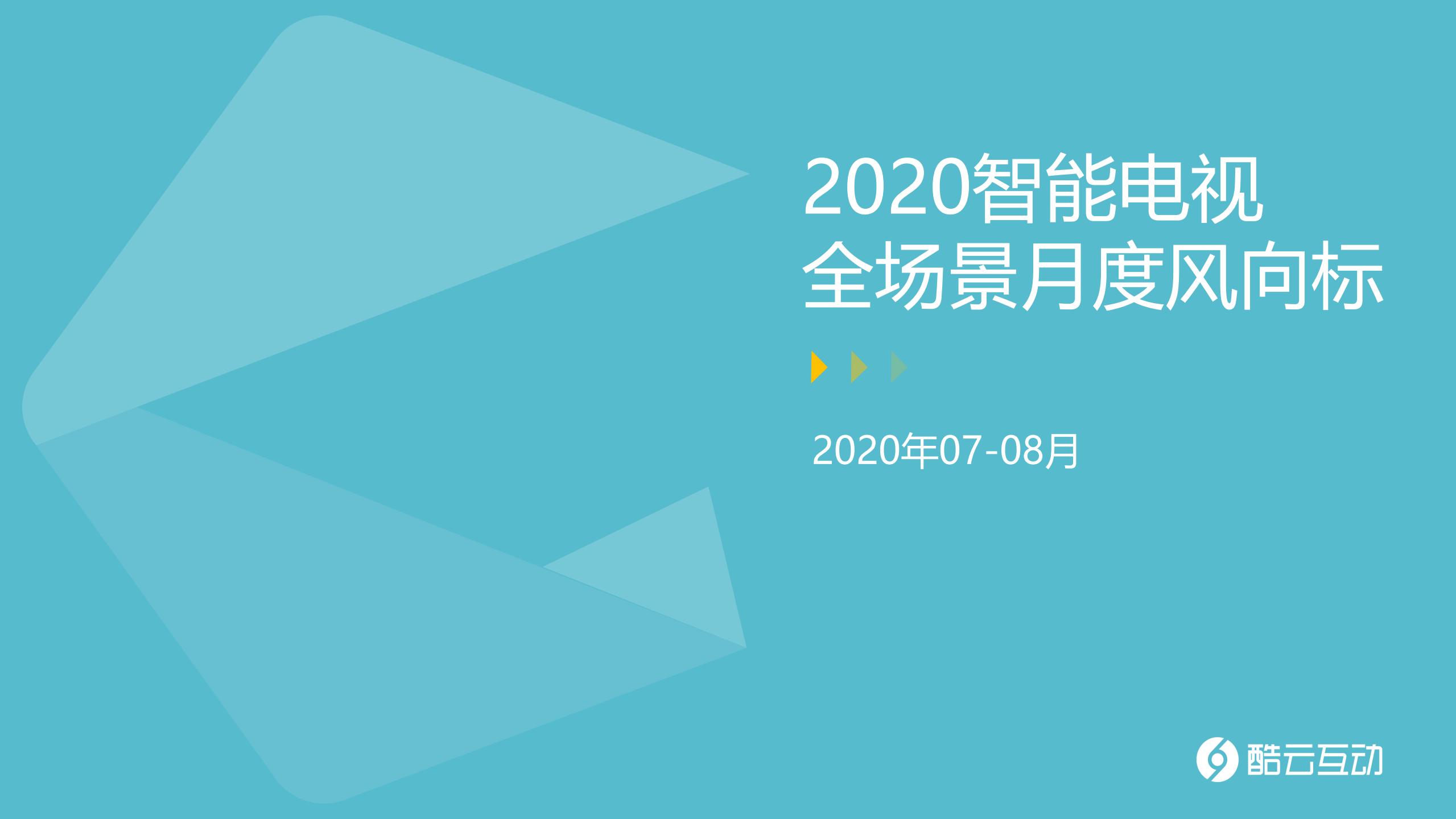 酷云互动:2020年7-8月智能电视全场景月度风向标