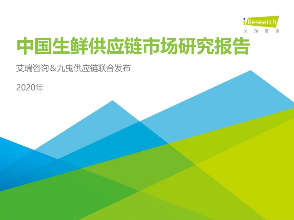 艾瑞咨询:2020年中国生鲜供应链行业研究报告(附下载)