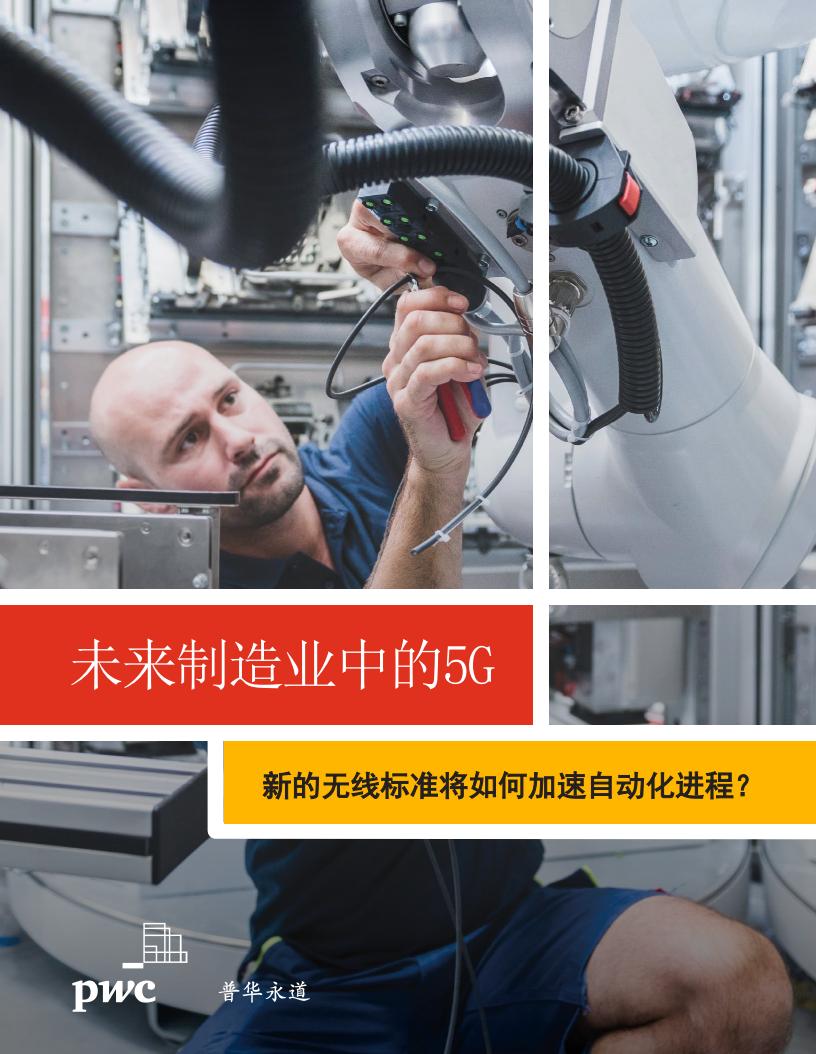 普华永道:未来制造业中的5G(附下载)