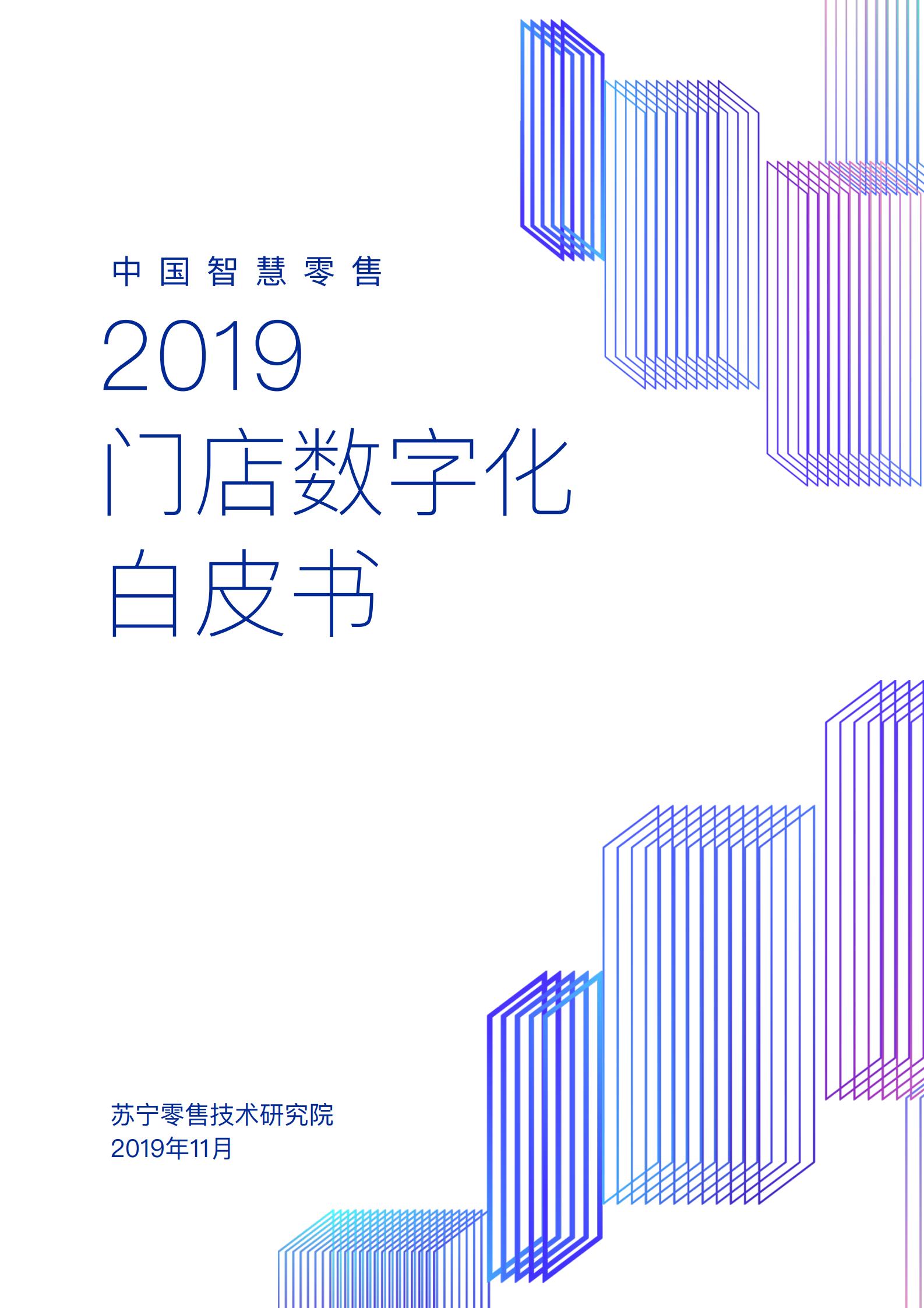 苏宁:2019中国智慧零售门店数字化白皮书(附下载)