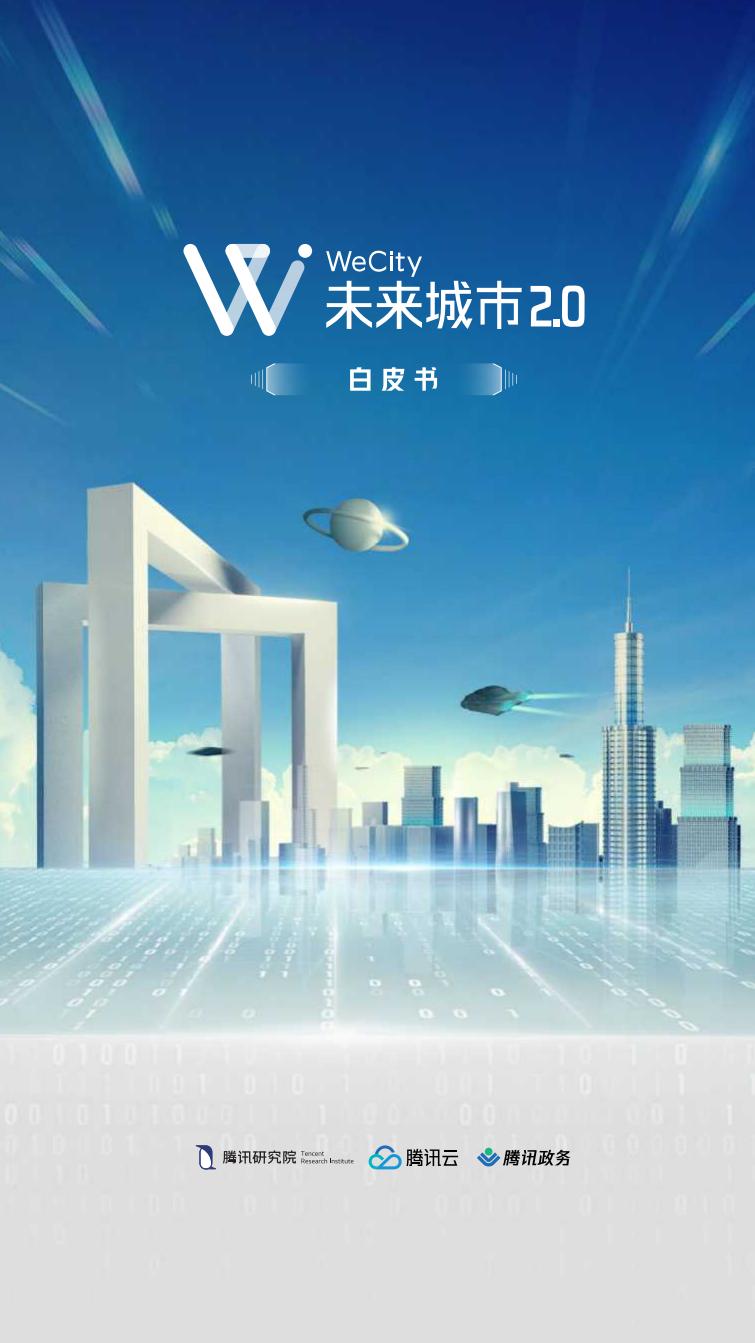 腾讯研究院:WeCity未来城市2.0(附下载)