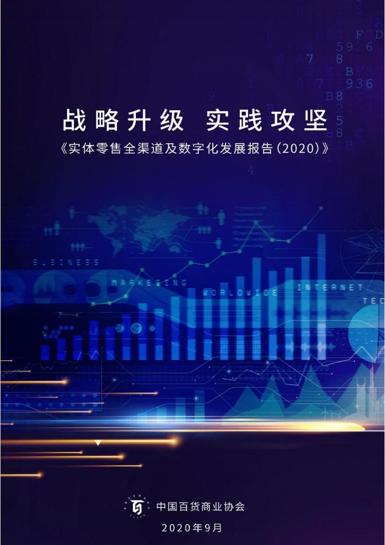 中国百货业协会:2020年实体零售全渠道及数字化发展报告(附下载)