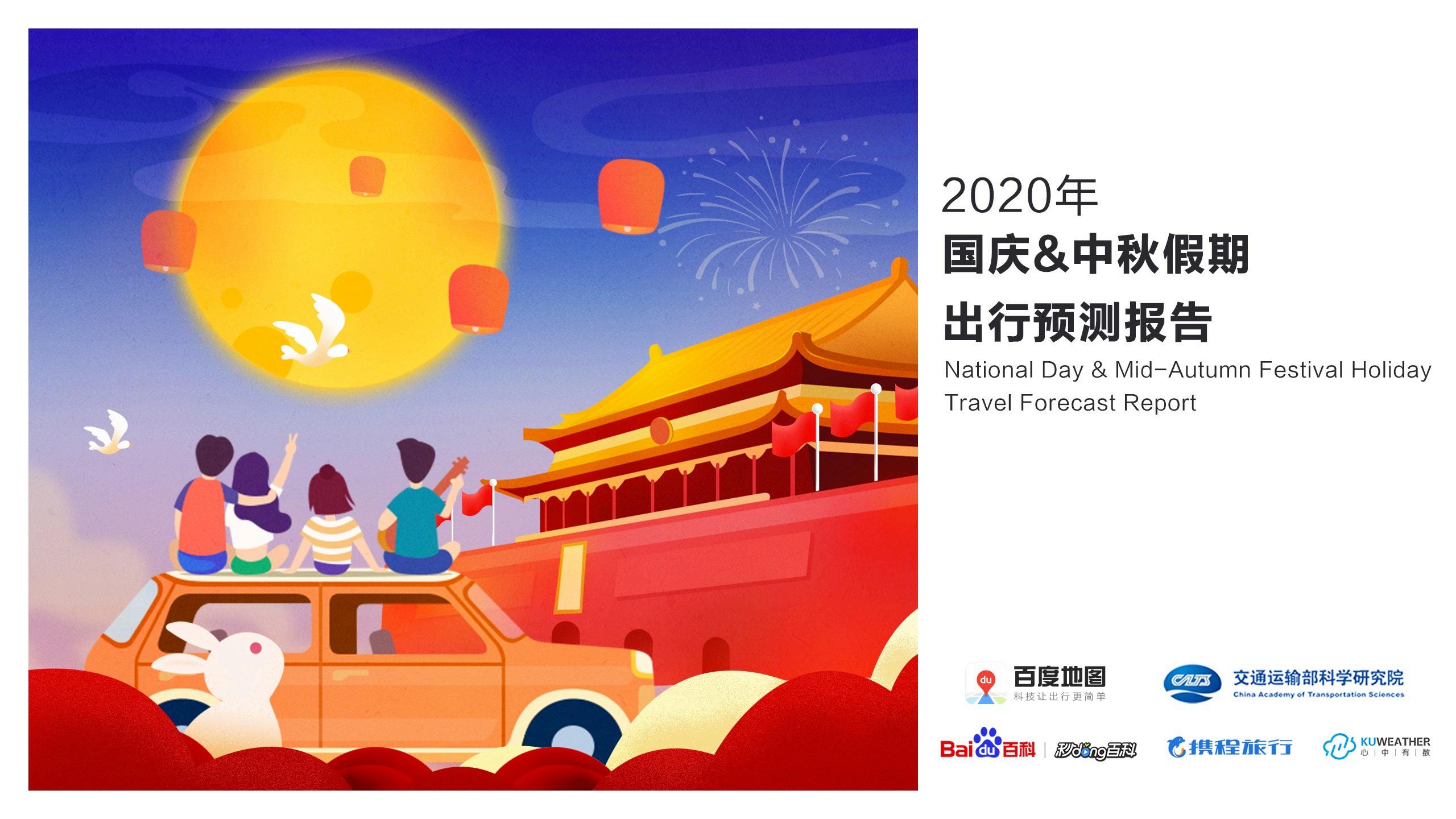 百度地图:2020年国庆&中秋假期出行预测报告(附下载)