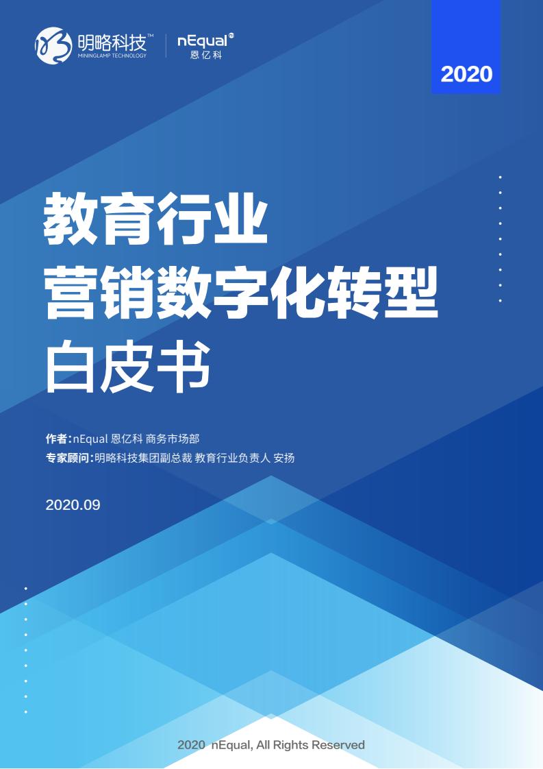 恩亿科&明略科技:2020教育行业营销数字化转型白皮书(附下载)