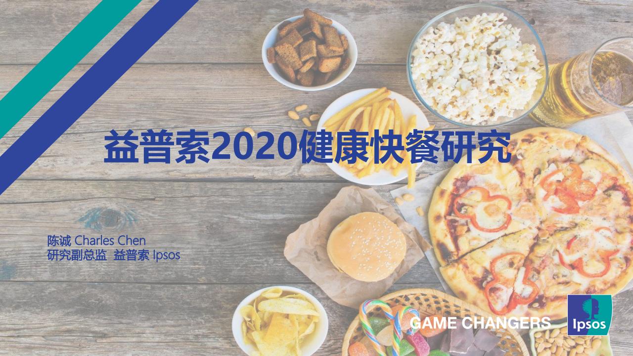 益普索Ipsos:2020健康快餐研究报告(附下载)