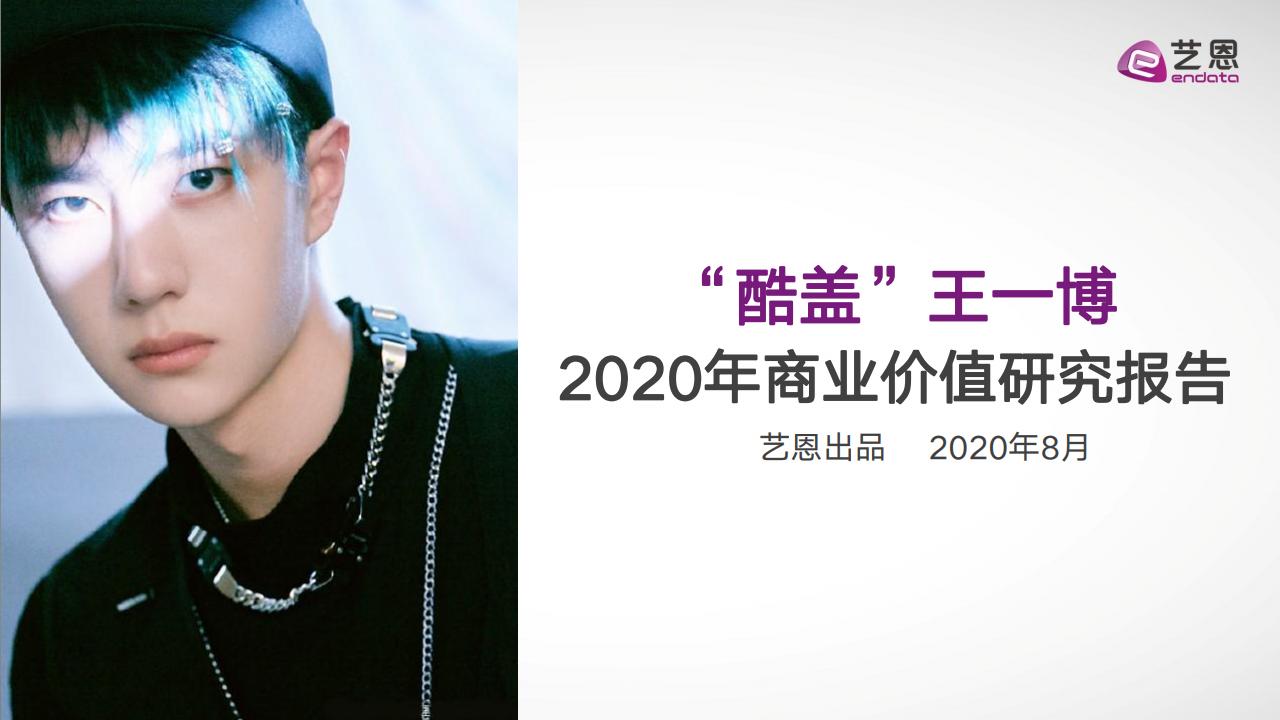 艺恩数据:王一博2020年商业价值研究报告