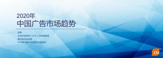CTR:2020上半年中国广告市场及广告主营销趋势(附下载)