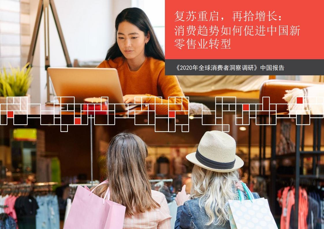 普华永道:2020年全球消费者洞察调研–中国报告