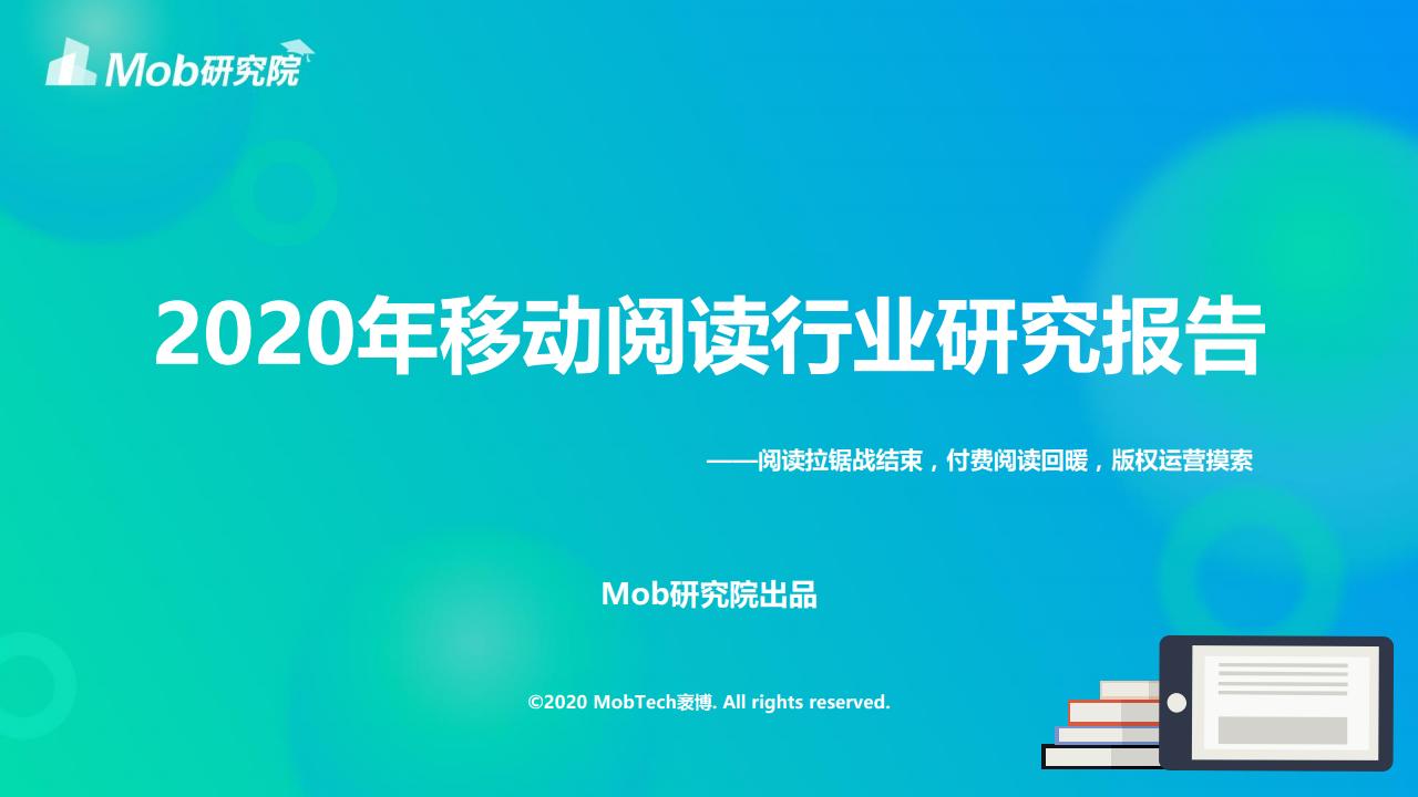 Mob研究院:2020中国移动阅读行业报告(附下载)