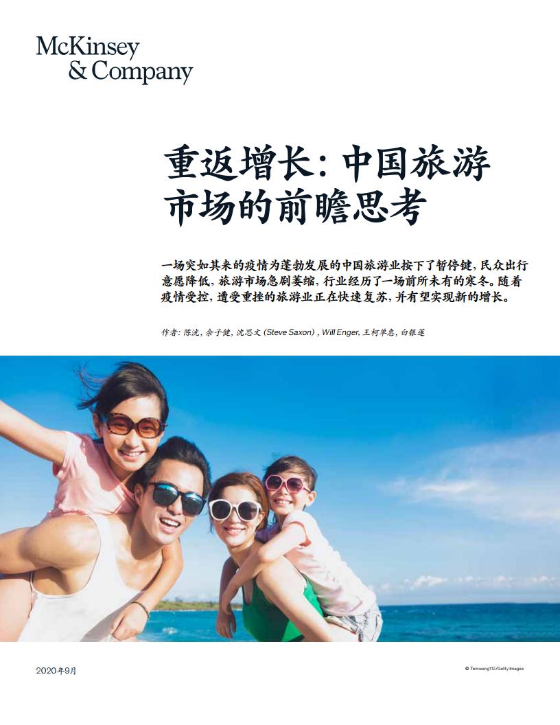 重返增长:中国旅游市场的前瞻思考(附下载)