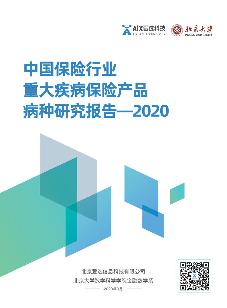 爱选科技:2020中国保险行业重大疾病保险产品病种研究报告(附下载)