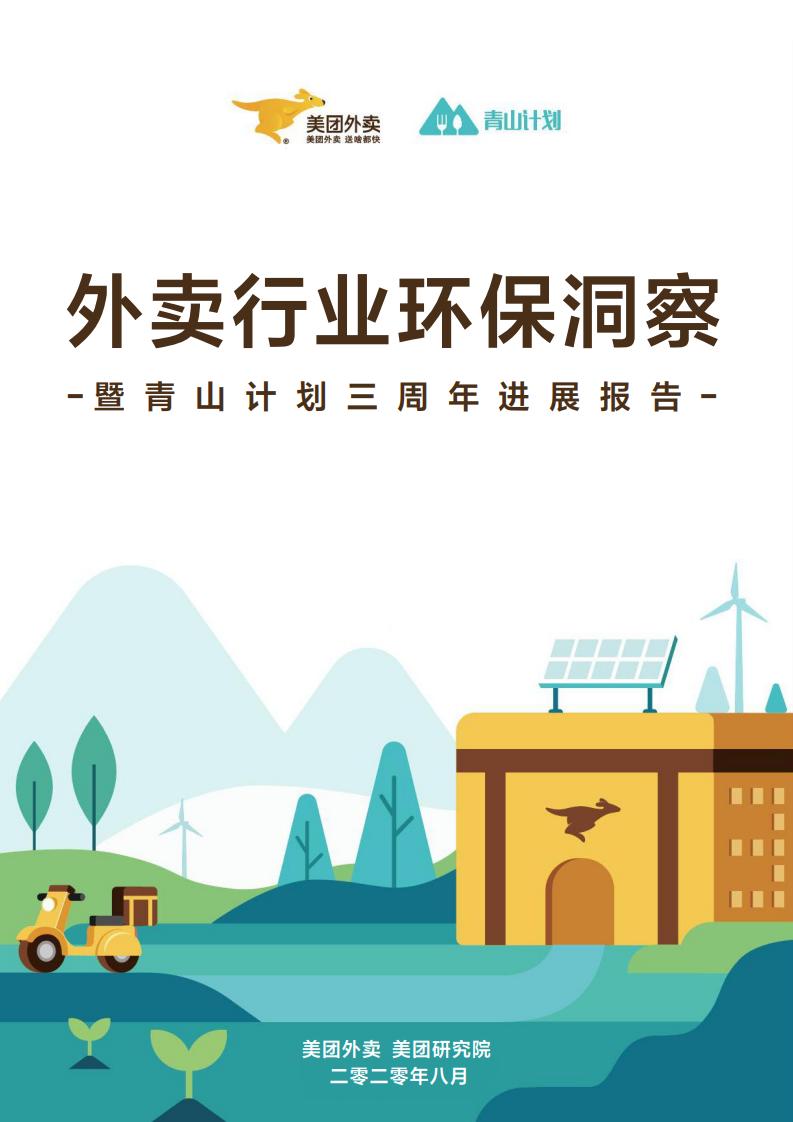 美团外卖:外卖行业环保洞察暨青山计划三周年进展报告(附下载)