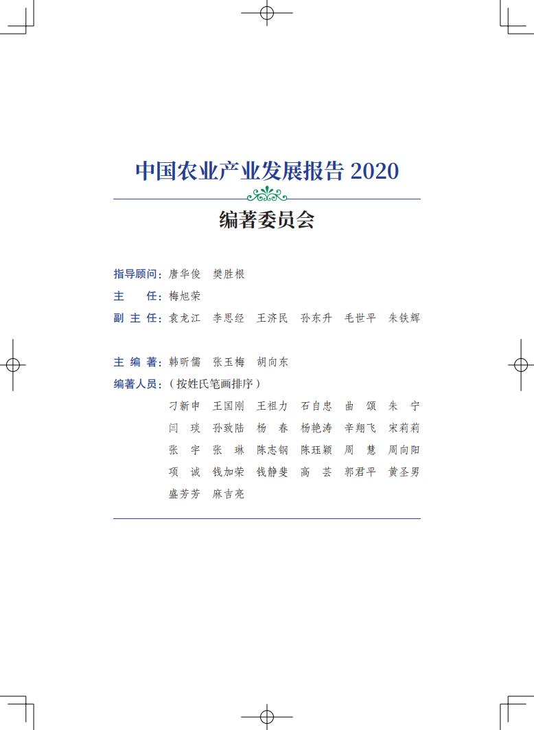 2020年中国农业产业发展报告(附下载)