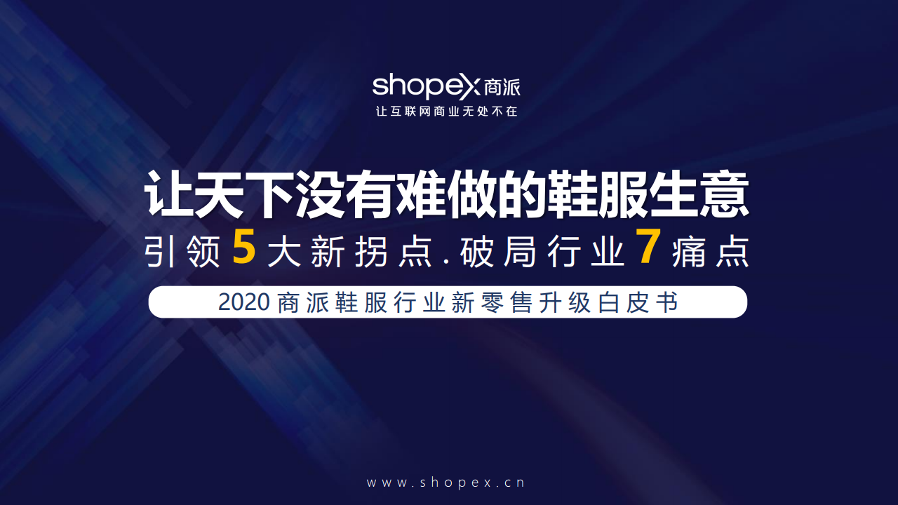 商派:2020鞋服新零售升级白皮书(附下载)