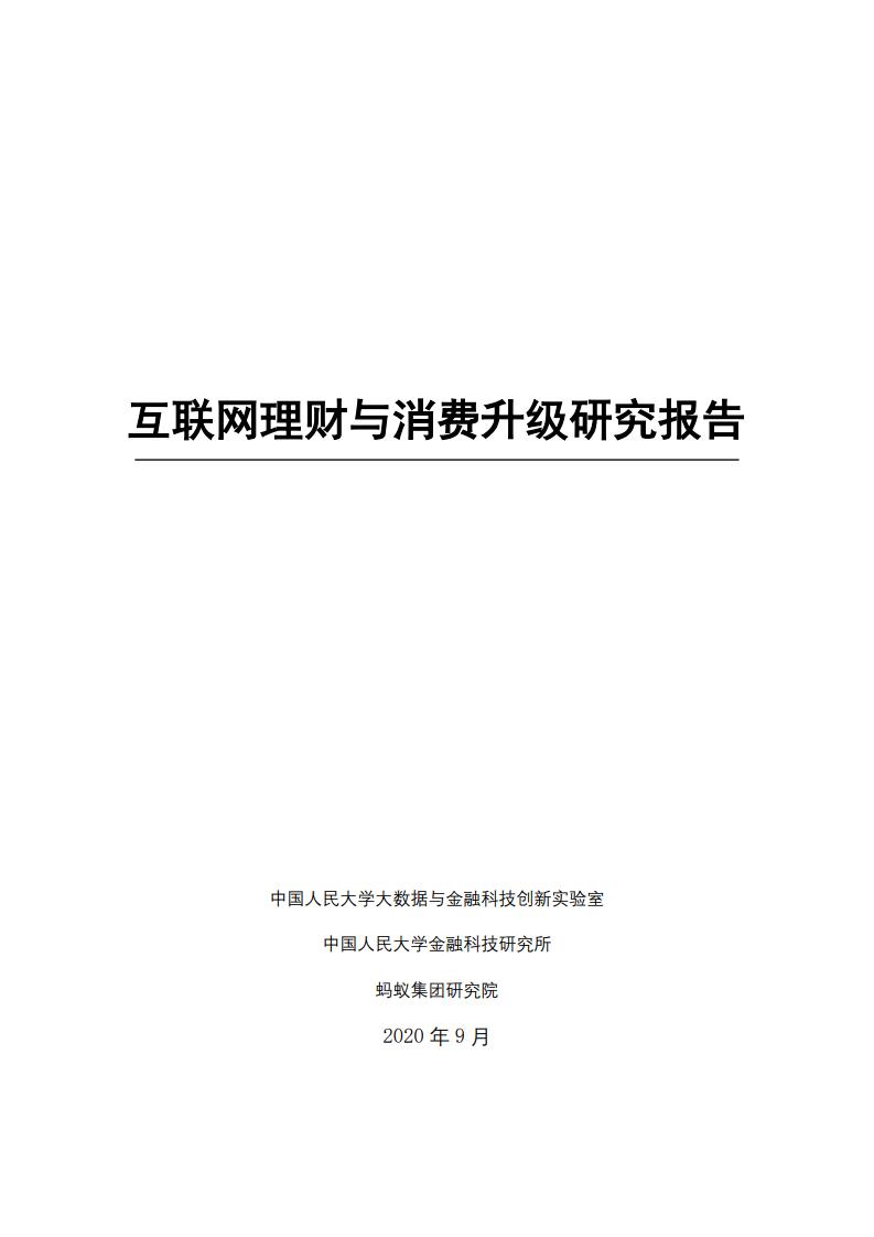 人大&蚂蚁集团:互联网理财与消费升级研究报告